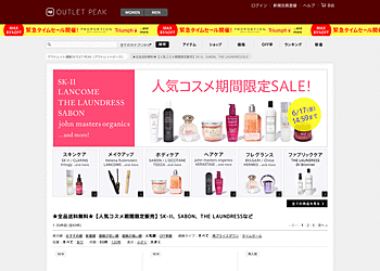 【OUTLET PEAK】 人気コスメ期間限定販売 SK-II、SABON、THE LAUNDRESSなど