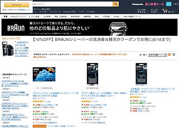 【Amazon.co.jp】 BRAUNシェーバーの洗浄液&替刃がクーポンご利用で10%OFF!