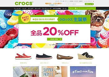 【クロックス】 クロックス生誕祭!全品20%OFFセール実施
