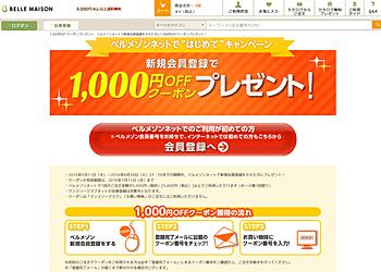 【ベルメゾンネット】 新規会員登録をされた方に1000円OFFクーポンプレゼント