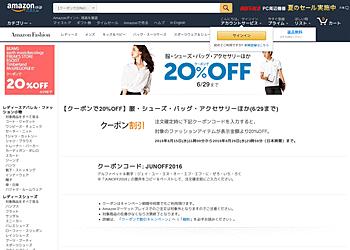 【Amazon】 対象のファッションアイテム(服・シューズ・バッグ・アクセサリーなど)が表示金額より20%OFF