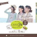 【NTTdocomo】 キャンペーン中にフォトブックを注文すると、注文数の2倍の冊数のフォトブックをお届け!