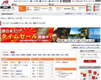 【JTB】 西日本エリア タイムセール開催中! お得な館内利用券付きプランも発売中!