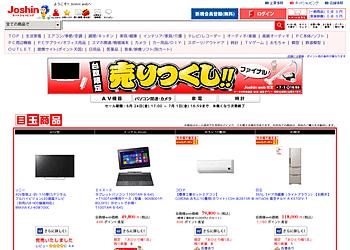 【Joshin web】  AV機器・PC・家電など台数限定売り尽くしセール