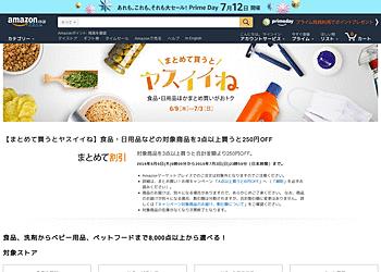 【Amazon.co.jp】 食品・日用品など8,000点以上の対象商品の中から3点以上で250円OFF
