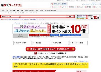 【楽天ブックス】 ダイヤモンド・プラチナ・ゴールド会員限定!条件達成でポイント最大10倍キャンペーン