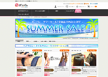 【ポンパレ】 サマーセール実施中!全商品70%以上OFF!