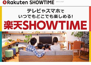 【楽天SHOWTIME】 配信中のレンタル作品をレンタルすると、楽天スーパーポイント50%還元!