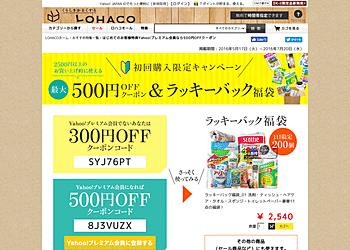【LOHACO】 はじめての買い物限定 2500円以上の買い物で使える300円offクーポン