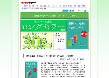 【eBookJapan】 サンマーク出版の対象のロングセラータイトルが30%OFFになります。