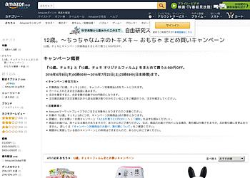 【Amazon】 12歳チェキとキャンペーン対象商品をまとめて買うと500円OFF。