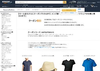 【Amazon】 セール品もさらにクーポンで15%OFF!メンズ服・レディース服・スポーツウェアがお買い得