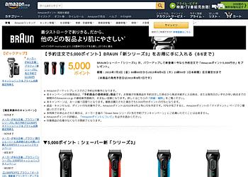 【Amazon.co.jp】 BRAUN「新シリーズ3」予約注文で5,000ポイント進呈!