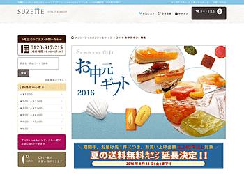 【シュゼット】 洋菓子のお中元 お届け先1件につき、お買い上げ金額3,240円以上で送料無料!