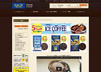 【カルディコーヒーファーム】 アイスコーヒーキャンペーン!対象のコーヒー豆やシロップなどが5%OFF!