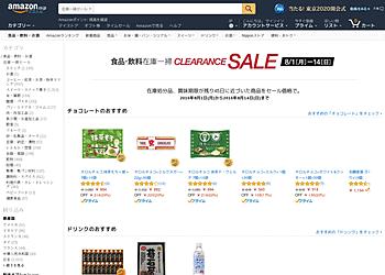 【Amazon】 食品・飲料在庫一掃セール!在庫処分品、賞味期限が残り45日に近づいた商品をセール価格で