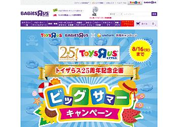 【ベビーザらス オンラインストア】 対象のユニ・チャーム商品を合計5,000円以上ご購入の方にクーポンを差し上げます。