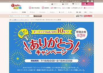 【ビートップス】 期間中にお買い物をすると、もれなく1,000円分のクーポンがもらえる!