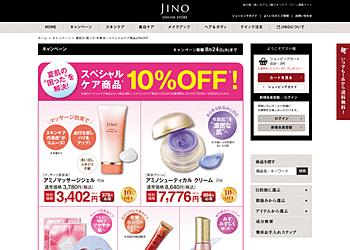 """【ジーノ】 夏肌の""""困った""""を解決するスペシャルケア商品が10%OFF。"""