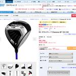 【GDOゴルフショップ】 プロギア新RSシリーズご予約の際に、10%OFFクーポンを利用できます!