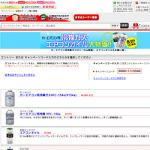 【工具通販 MonotaRO】 カーエアコン用冷媒ガス・エアコンオイル大特価!!