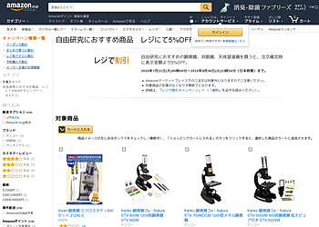 【Amazon.co.jp】 自由研究におすすめ!顕微鏡、双眼鏡、天体望遠鏡が表示金額より5%OFF!