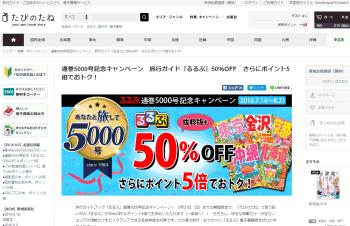 【たびのたね】 通巻5000号記念!旅行ガイド「るるぶ」が50%OFF&ポイント5倍!
