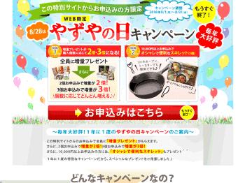 【やずや通販サイト】 お買い上げ個数に応じた増量プレゼントと10000円以上申し込みの方にプレゼント。