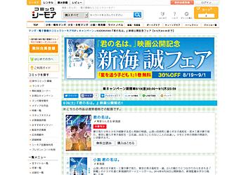 【コミックシーモア】 KADOKAWA『君の名は。』映画公開記念フェア 5作品30%off