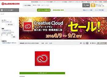 【ビックカメラ】 Adobe Creative Cloudのセールを実施中