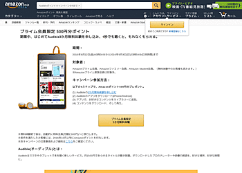 【Amazon】 プライム会員限定 はじめてのAudible3か月無料体験の申し込みで、500ポイントをプレゼント