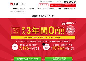 【FREETEL】 期間中にFREETEL SIMを購入すると、ネット基本料(299円)が最大3年間無料になります。