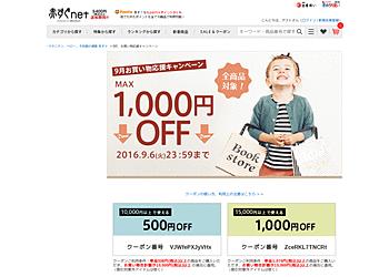 【赤すぐnet】 9月お買い物応援キャンペーン 全商品対象!MAX1,000円OFF