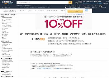 【Amazon】 服・シューズ・バッグ・腕時計・アクセサリーほか、秋冬新作もクーポンで10%OFF