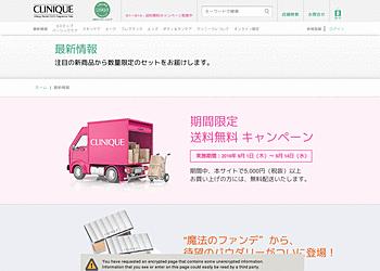 【クリニーク】 5000円以上お買い上げの方に送料無料のキャンペーン実施中。
