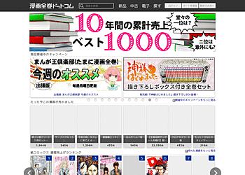 【漫画全巻ドットコム】 対象の電子書籍が、クーポンで2,000円OFF