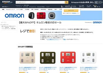 【Amazon】 最大50%オフ 敬老の日ギフトに、体組成計、電動歯ブラシ、血圧計、マッサージャーほかオムロン健康家電
