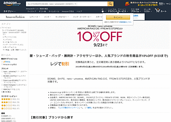 【Amazon】 服・シューズ・バッグ・腕時計・アクセサリーほか、人気ブランドの秋冬商品が10%OFF。