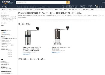 【Amazon】 24時間 プライム会員限定で「秋を楽しむコーヒー用品」が特選タイムセールに登場
