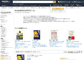 【Amazon】 Kindle本50%OFFセール おすすめの小説、ビジネス本ほか多数