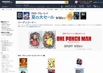 【Amazon】 DVD・ブルーレイ夏の大セール 50%OFF以上多数