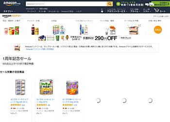 【Amazon】 プライム会員向けのサービス「Amazonパントリー」1周年記念セール 500点以上が限定特価
