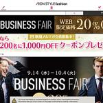 【イオンスタイル ファッション】 BUSINESS FAIR開催中。対象商品がWEB限定で20%OFFになります。