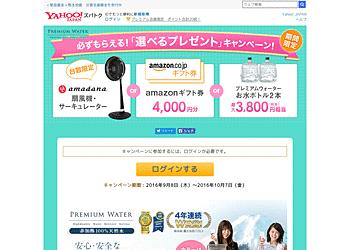 【Yahoo!ズバトク】 プレミアムウォーター新規申込みで、amazonギフト券かプレミアムウォーターお水ボトルが必ずもらえる