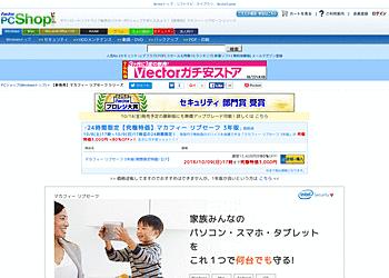 【ベクターPCショップ】 「マカフィー リブセーフ 3年版」が爆裂超特価 3,000円(税込)