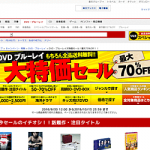 【楽天ブックス】 DVD・ブルーレイ大特価セール!最大70%OFF!!