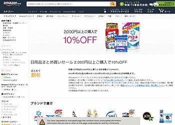 【Amazon】 日用品まとめ買いセール 2,000円以上ご購入で10%OFF