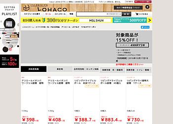 【LOHACO】 P&G日用品のお買い物に使える15%OFFクーポン配信中!