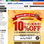 【スーパースポーツゼビオ】 オンラインストア限定企画10%OFFクーポン配布中!