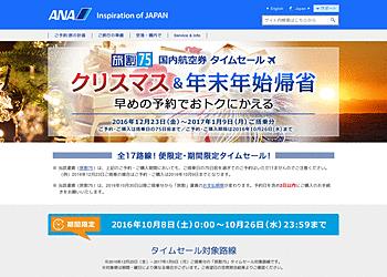【ANA】 「旅割75」国内航空券タイムセール開催中!